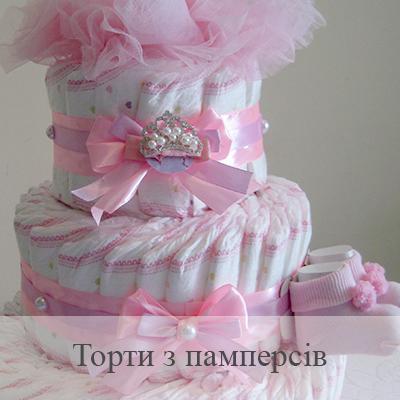 Торти з памперсів